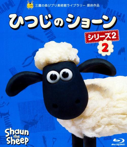 【中古】2.ひつじのショーン 2nd (完) 【ブルーレイ】