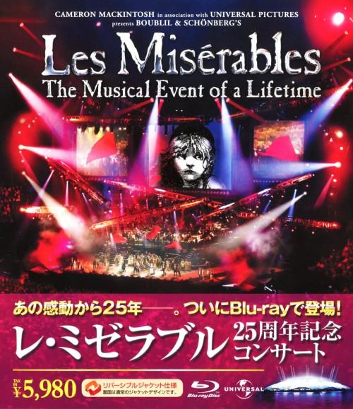 【中古】レ・ミゼラブル 25周年記念コンサート 【ブルーレイ】/アルフィー・ボー