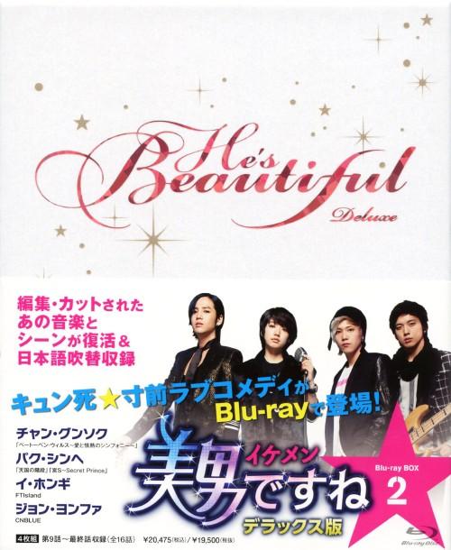 【中古】2.美男(イケメン)ですね DX版 BOX (完) 【ブルーレイ】/チャン・グンソク