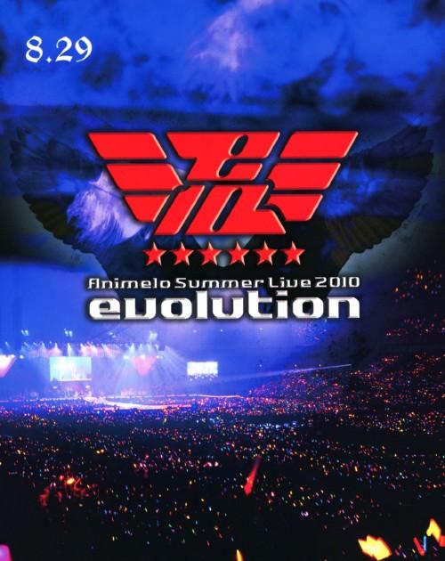 【中古】Animelo Summer Live 2010 evolution 8.29 【ブルーレイ】/ALI PROJECT