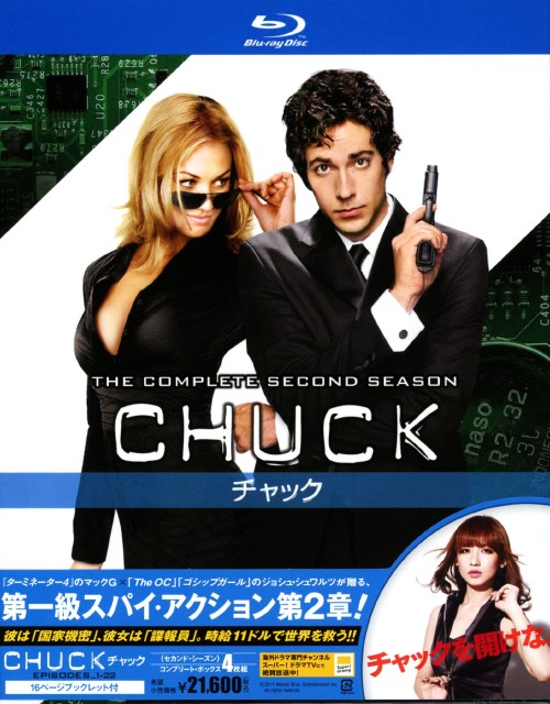 【中古】CHUCK/チャック 2nd コンプリートBOX 【ブルーレイ】/ザッカリー・リーヴァイ