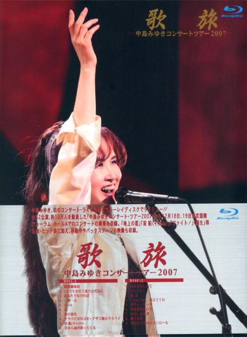 【中古】歌旅 −中島みゆきコンサートツアーー2007- 【ブルーレイ】/中島みゆき