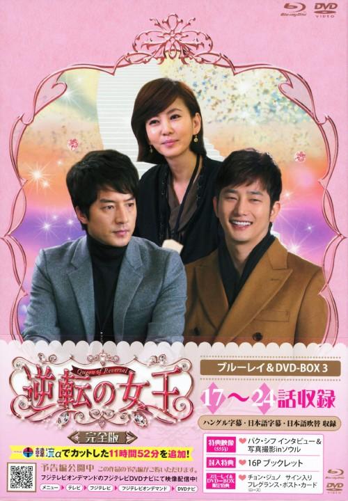 【中古】3.逆転の女王 BD&DVD-BOX 完全版 【ブルーレイ】/チョン・ジュノ
