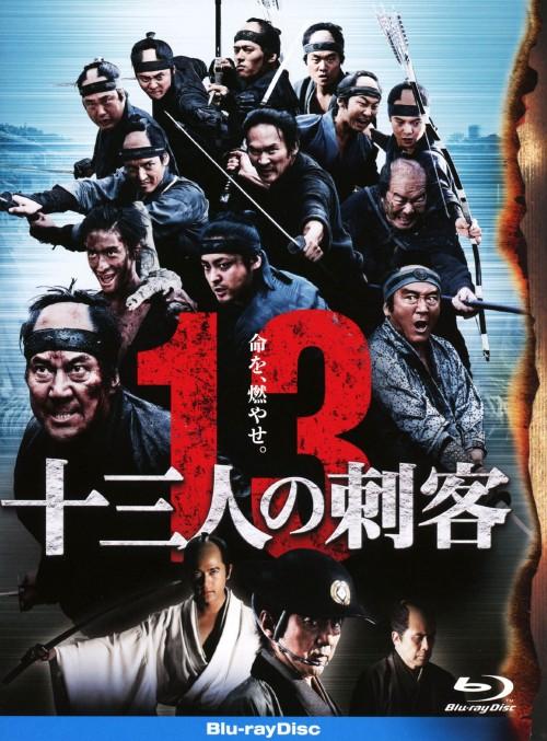 【中古】限)十三人の刺客 (2010) 豪華版 【ブルーレイ】/役所広司