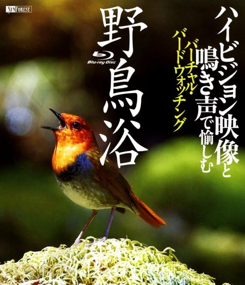 【中古】野鳥浴 ハイビジョン映像と鳴き声で愉しむバー… 【ブルーレイ】