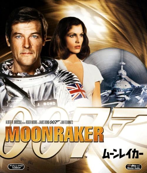 【中古】007 ムーンレイカー 【ブルーレイ】/ロジャー・ムーア