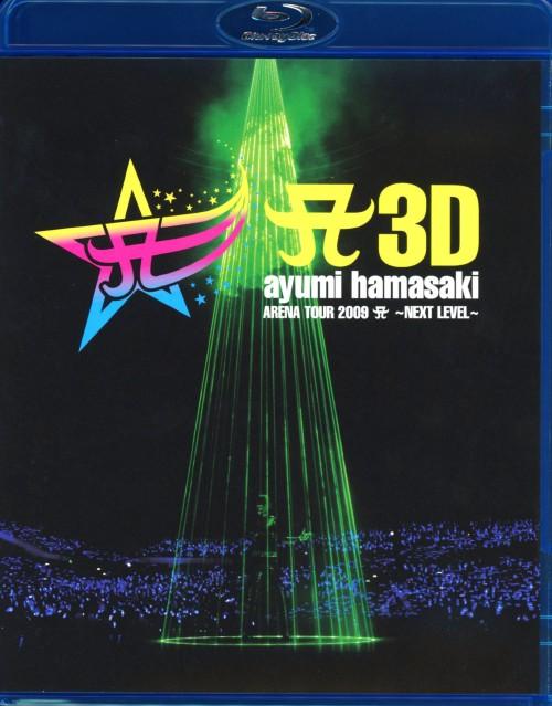 【中古】A 3D ayumi hamasaki ARENA TOUR 2009 A… 【ブルーレイ】/浜崎あゆみ