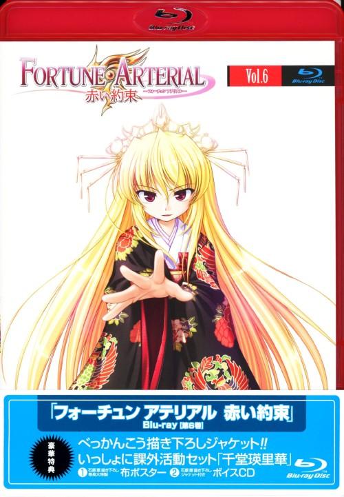【中古】6.フォーチュンアテリアル 赤い約束 (完) 【ブルーレイ】/小野大輔
