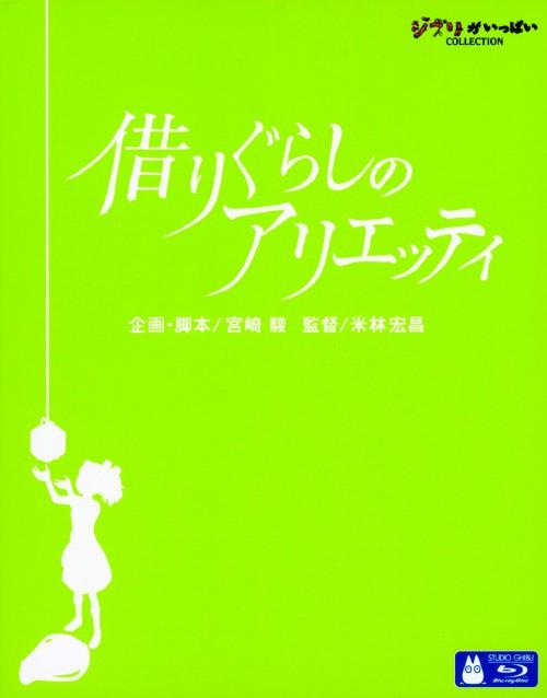 【中古】借りぐらしのアリエッティ 【ブルーレイ】/志田未来