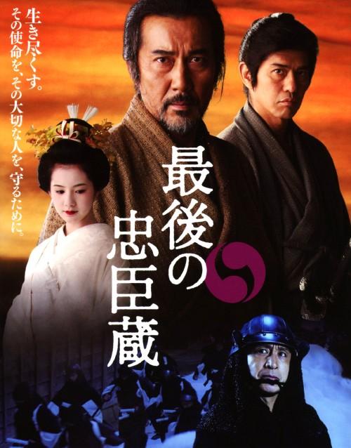 【中古】初限)最後の忠臣蔵 BD&DVDセット 豪華版 (劇) 【ブルーレイ】/役所広司