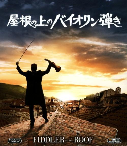 【中古】屋根の上のバイオリン弾き 【ブルーレイ】/トポル