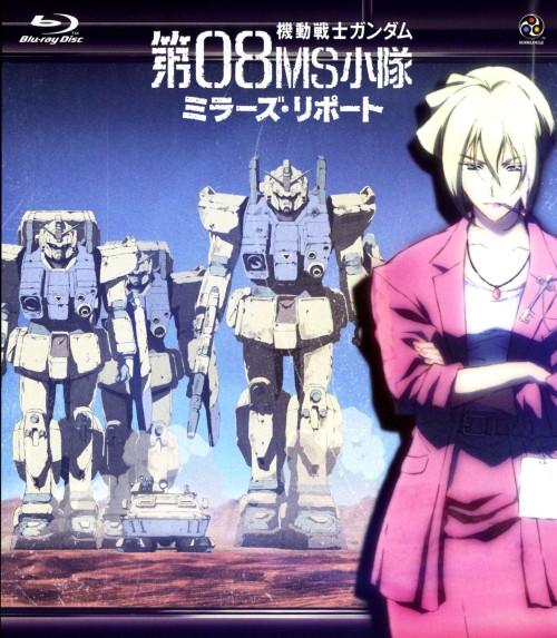 【中古】機動戦士ガンダム 第08MS小隊 ミラーズリポ…(劇) 【ブルーレイ】/檜山修之