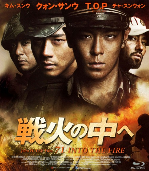 【中古】戦火の中へ 【ブルーレイ】/チャ・スンウォン