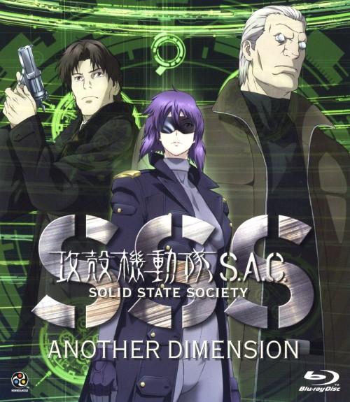 【中古】攻殻機動隊S.A.C. SOLID STATE SOCIETY 【ブルーレイ】/田中敦子