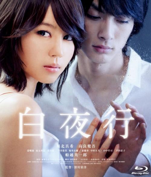 【中古】白夜行 (2010) 【ブルーレイ】/堀北真希