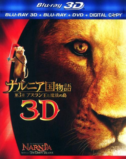 【中古】初限)3.ナルニア国…アスラン…3D・2D・BD・DVDセット 【ブルーレイ】/ジョージー・ヘンリー