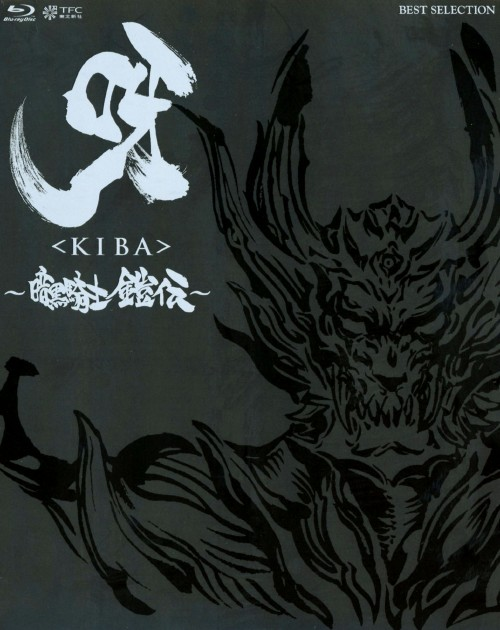 【中古】呀 <KIBA> 暗黒騎士鎧伝 【ブルーレイ】/京本政樹