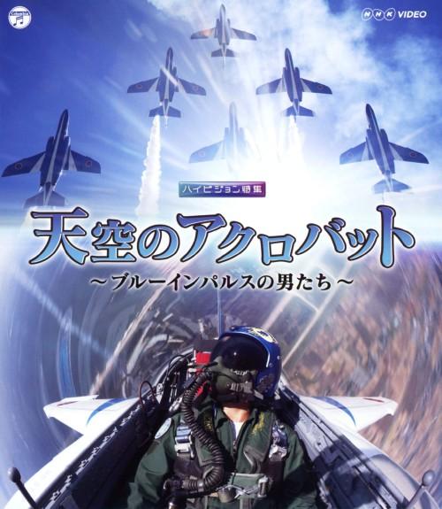 【中古】天空のアクロバット ブルーインパルスの男たち ブルーイ… 【ブルーレイ】