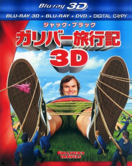 【中古】初限)ガリバー旅行記(2010)3D・2DBD&DVD&デ… 【ブルーレイ】/ジャック・ブラック
