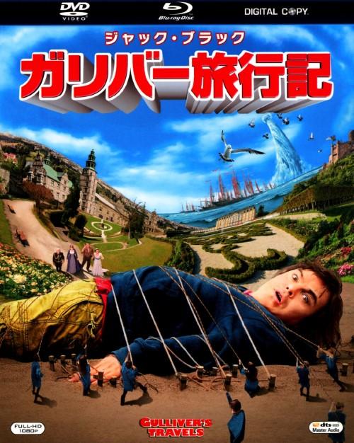 【中古】初限)ガリバー旅行記(2010)BD&DVD&デ…BDケース 【ブルーレイ】/ジャック・ブラック
