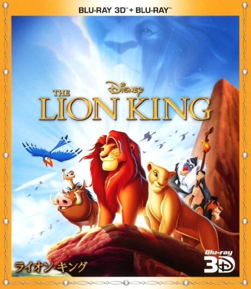 【中古】期限)ライオン・キング 3Dセット 【ブルーレイ】/ジェームズ・アール・ジョーンズ