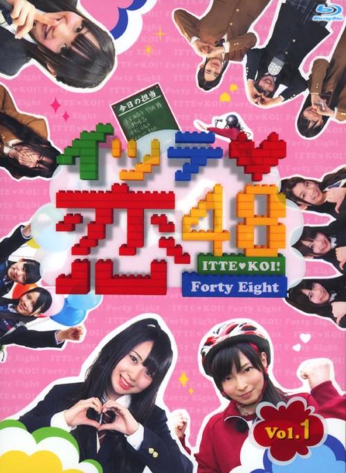 【中古】初限)1.イッテ恋48 【ブルーレイ】/SKE48