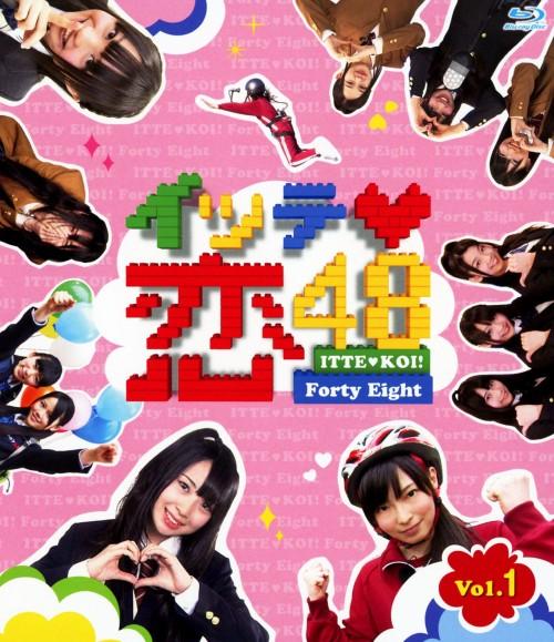 【中古】1.イッテ恋48 【ブルーレイ】/SKE48