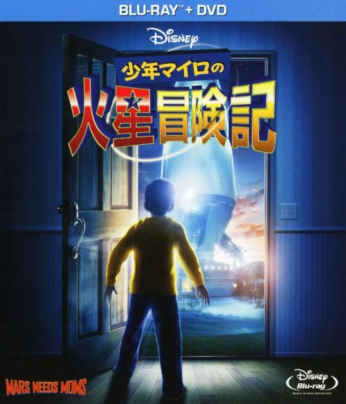 【中古】少年マイロの火星冒険記 ブルーレイ+DVDセット 【ブルーレイ】/セス・グリーン