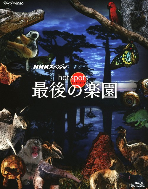 【中古】ホットスポット 最後の楽園 BOX 【ブルーレイ】/福山雅治