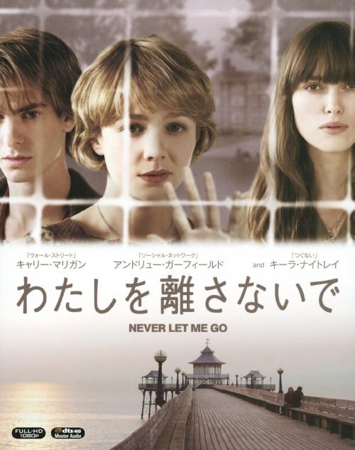 【中古】わたしを離さないで (2010) 【ブルーレイ】/キャリー・マリガン