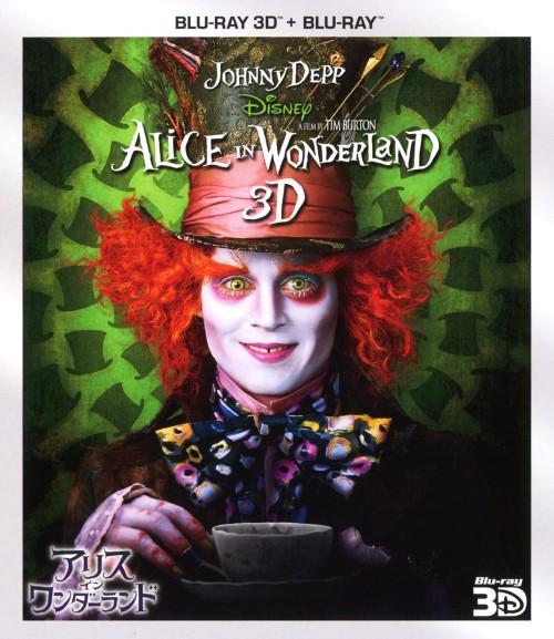 【中古】アリス・イン・ワンダーランド 3Dセット 【ブルーレイ】/ジョニー・デップ