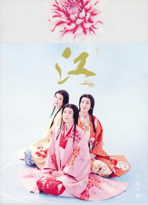 【中古】2.江 姫たちの戦国 完全版 BOX (完) 【ブルーレイ】/上野樹里