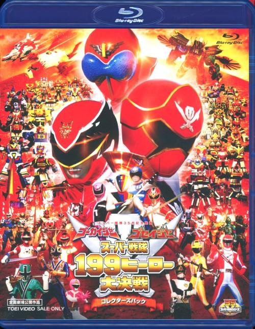【中古】ゴーカイジャー ゴセイジャー スーパー戦隊199ヒーロ…(劇) 【ブルーレイ】/小澤亮太