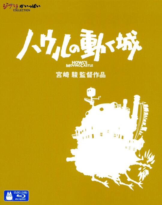 【新品】ハウルの動く城 【ブルーレイ】/倍賞千恵子