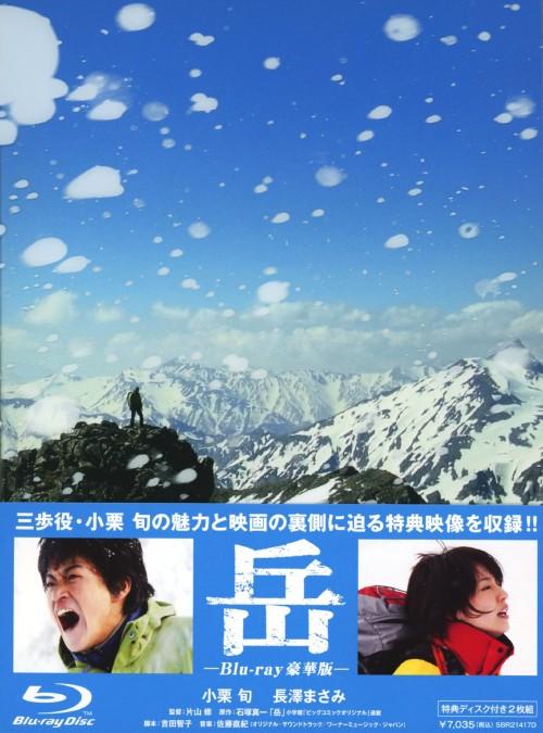 【中古】限)岳−ガク− 豪華版 【ブルーレイ】/小栗旬