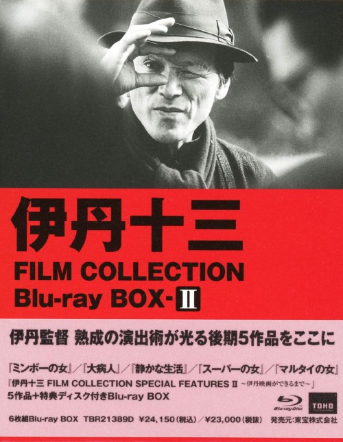 【中古】2.伊丹十三 FILM COLLECTION BOX 【ブルーレイ】/宮本信子