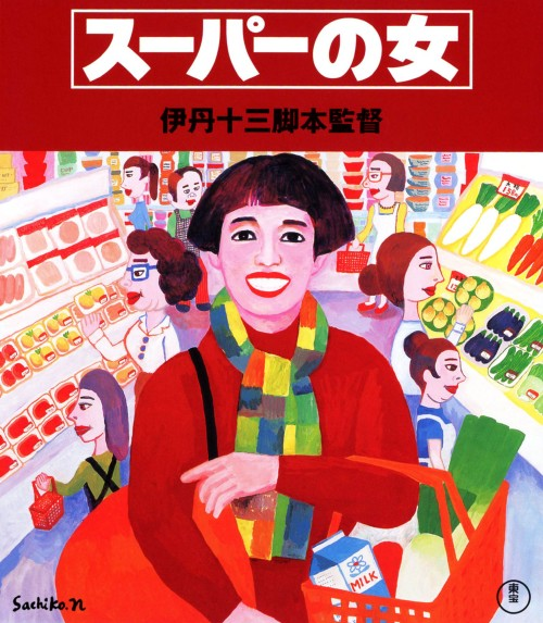 【中古】スーパーの女 【ブルーレイ】/宮本信子