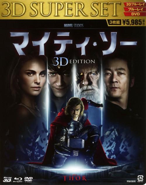 【中古】マイティ・ソー 3Dスーパーセット 【ブルーレイ】/クリス・ヘムズワース