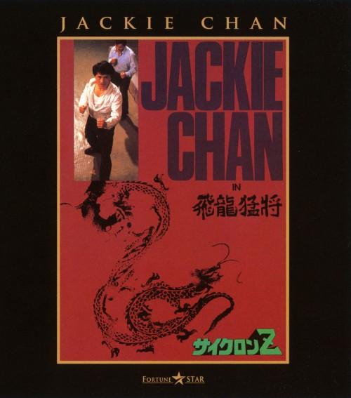 【中古】サイクロンZ 【ブルーレイ】/ジャッキー・チェン