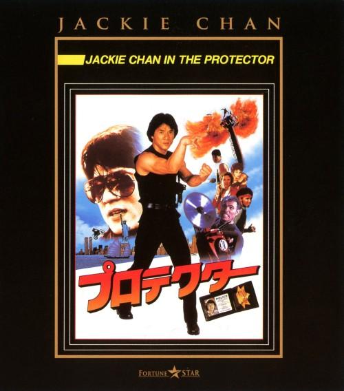 【中古】プロテクター 【ブルーレイ】/ジャッキー・チェン