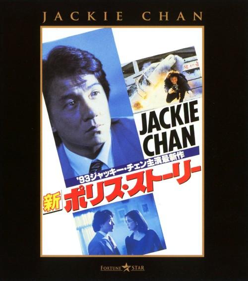 【中古】新ポリス・ストーリー 【ブルーレイ】/ジャッキー・チェン