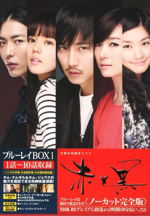 【中古】1.赤と黒 (2010) BOX ノーカット完全版 【ブルーレイ】/キム・ナムギル