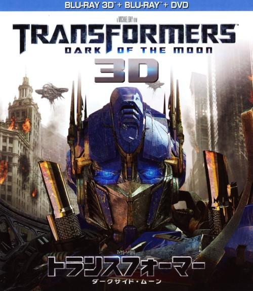 【中古】トランスフォーマー ダークサイド・ムーン 3Dスーパーセット (完) 【ブルーレイ】/シャイア・ラブーフ