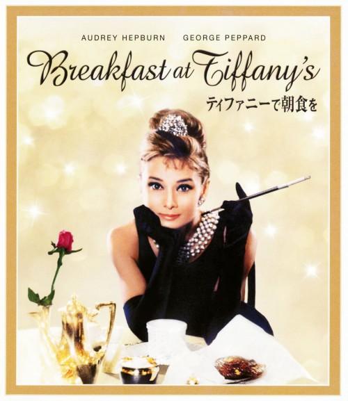 【中古】ティファニーで朝食を 【ブルーレイ】/オードリー・ヘプバーン