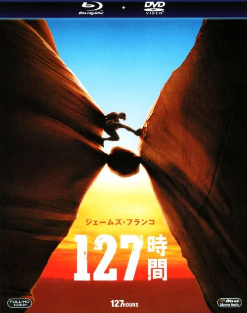 【中古】127時間 ブルーレイ&DVDセット 【ブルーレイ】/ジェームズ・フランコ