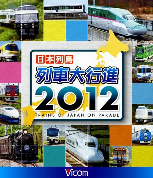 【中古】日本列島列車大行進 2012 【ブルーレイ】