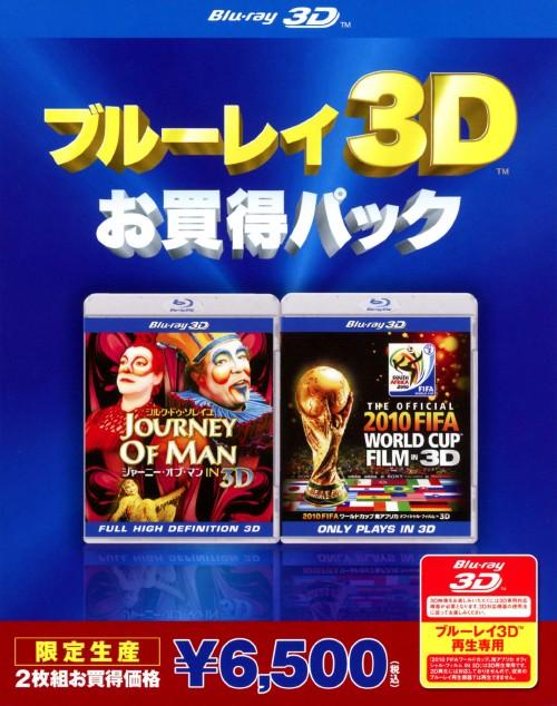 【中古】2.ブルーレイ3D お買得パック 2010…シルク・ドゥ… 【ブルーレイ】