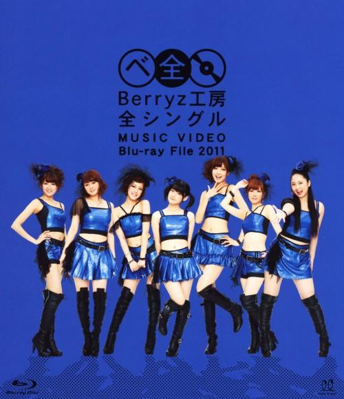 【中古】Berryz工房 全シングル MUSIC VIDEO File 2011 【ブルーレイ】/Berryz工房