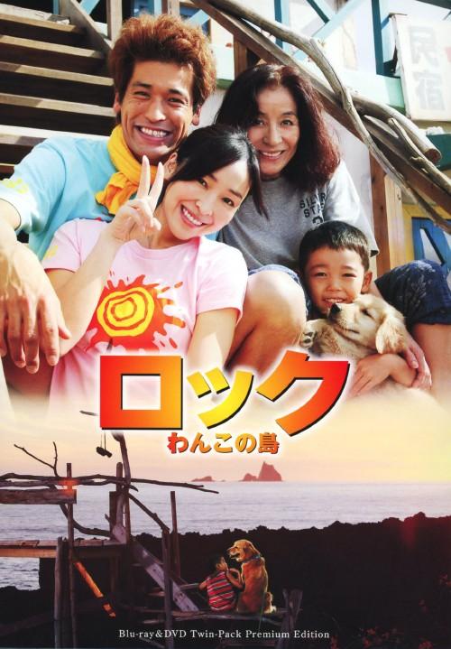 【中古】初限)ロック わんこ…BD&DVDツインパック プレミアムED 【ブルーレイ】/佐藤隆太