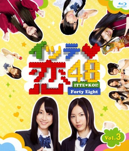 【中古】3.イッテ恋48 【ブルーレイ】/SKE48
